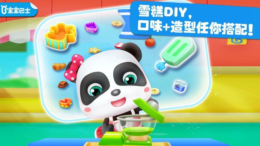 宝宝巴士雪糕工厂游戏官网下载图3: