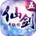 仙剑奇侠传五续传安卓手机版V2.16