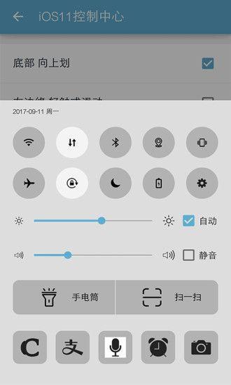 ios11控制中心安卓版app手机软件下载图1: