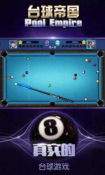 台球帝国游戏安卓版图5: