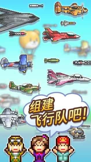 蓝天飞行队物语无限金币汉化破解版图3: