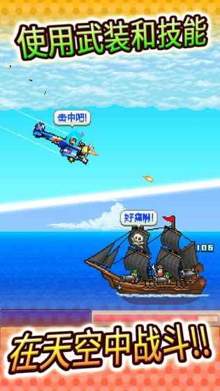蓝天飞行队物语无限金币汉化破解版图7: