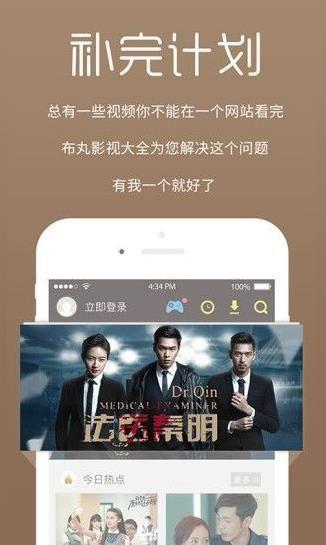 爱心影视官方app手机版下载图3: