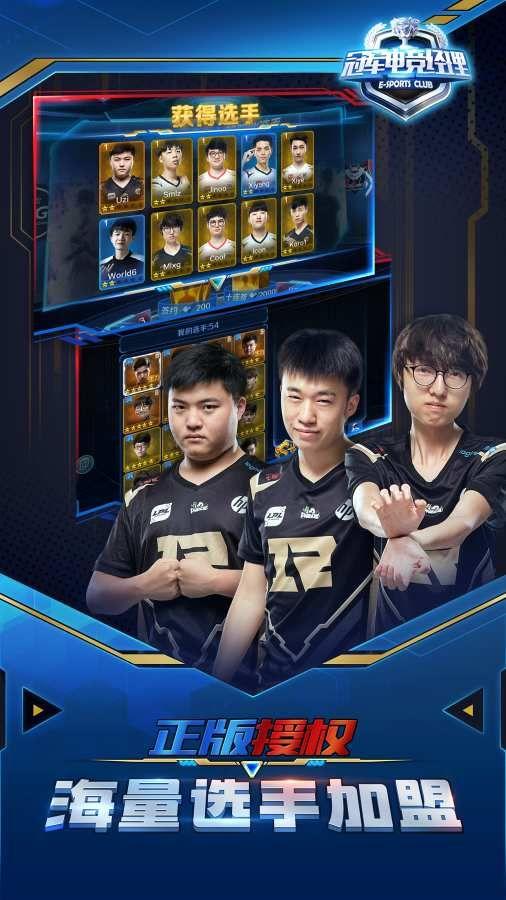 冠军电竞经理游戏官方网站下载手机版图3:
