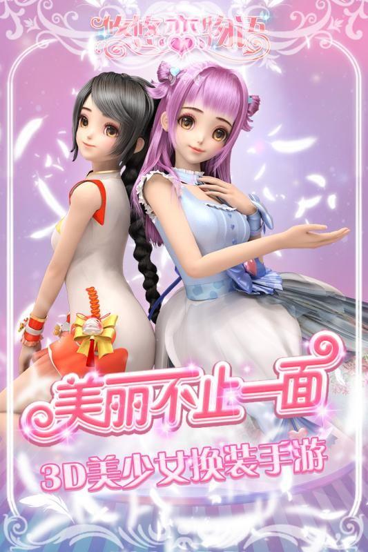 悠悠恋物语游戏官方网站下载图1: