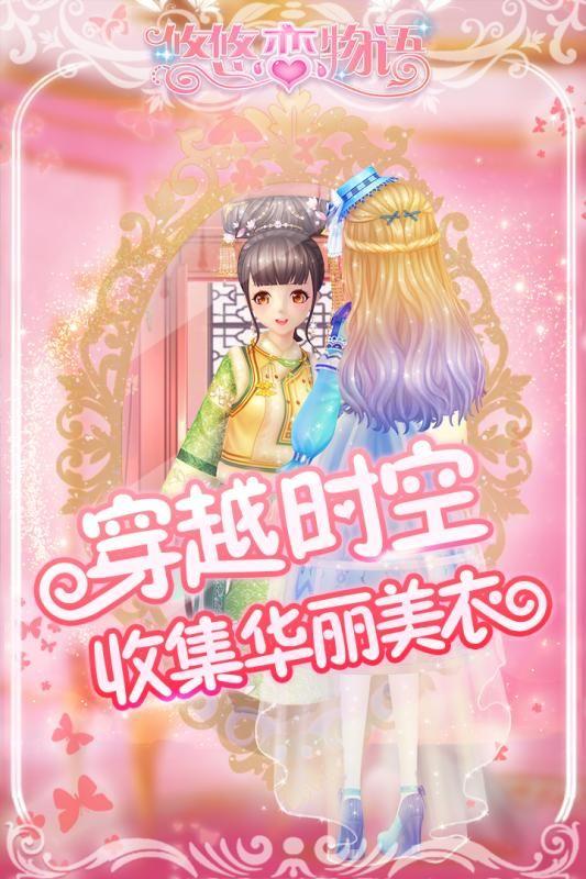 悠悠恋物语游戏官方网站下载图3: