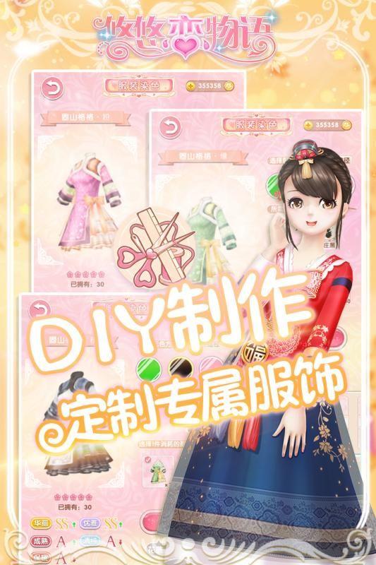 悠悠恋物语游戏官方网站下载图5: