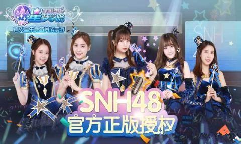 SHN48星梦学院音游官方手游公测下载图1: