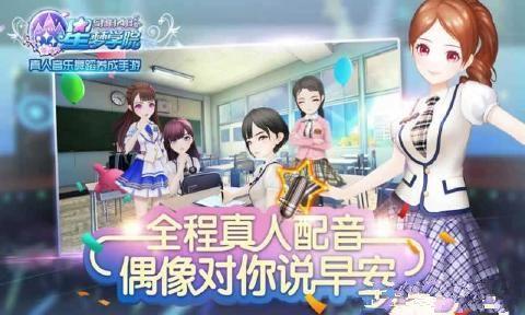 SHN48星梦学院音游官方手游公测下载图3:
