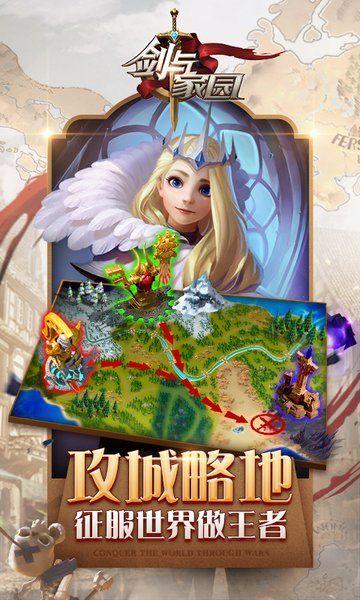 剑与家园手游官网安卓版下载图5: