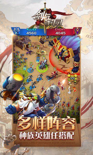 剑与家园手游官网安卓版下载图3: