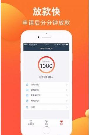 金蛋分期iphone苹果版app下载安装图1: