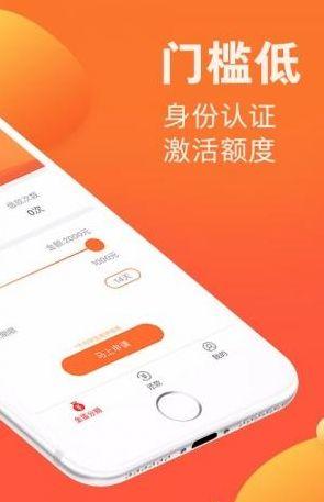 金蛋分期iphone苹果版app下载安装图片2