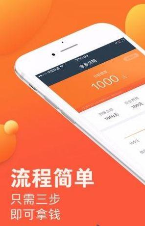 金蛋分期iphone苹果版app下载安装图3: