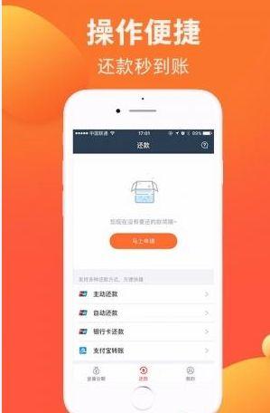金蛋分期单期贷app官方下载手机版图4: