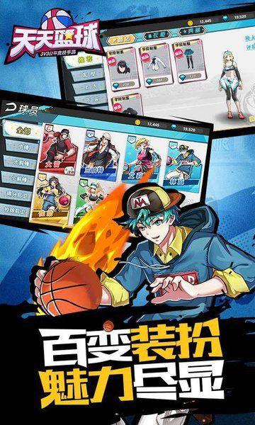 天天篮球官网手机游戏图3: