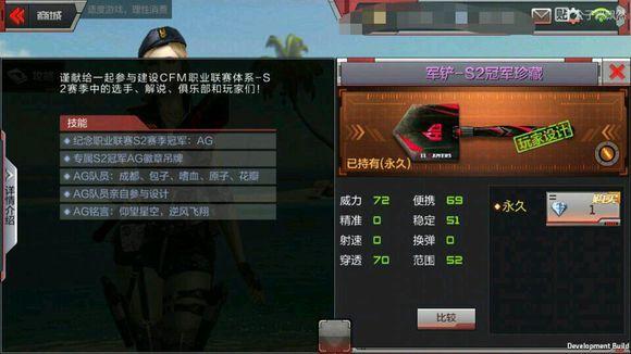 穿越火线枪战王者军铲S2冠军珍藏属性介绍[图]图片1