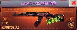 穿越火线枪战王者AK47S2冠军珍藏属性介绍[图]
