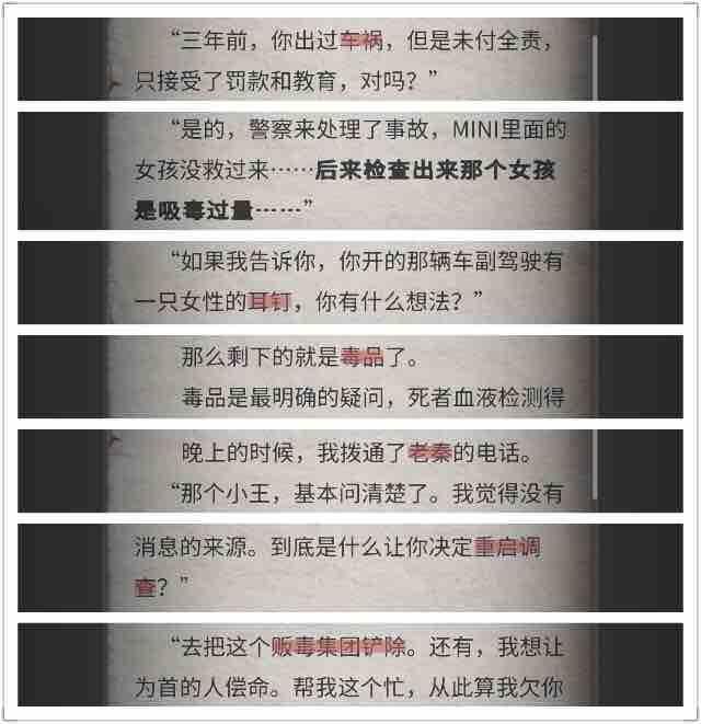 流言侦探活着的死者攻略大全 全章节结局流程总汇[多图]图片12