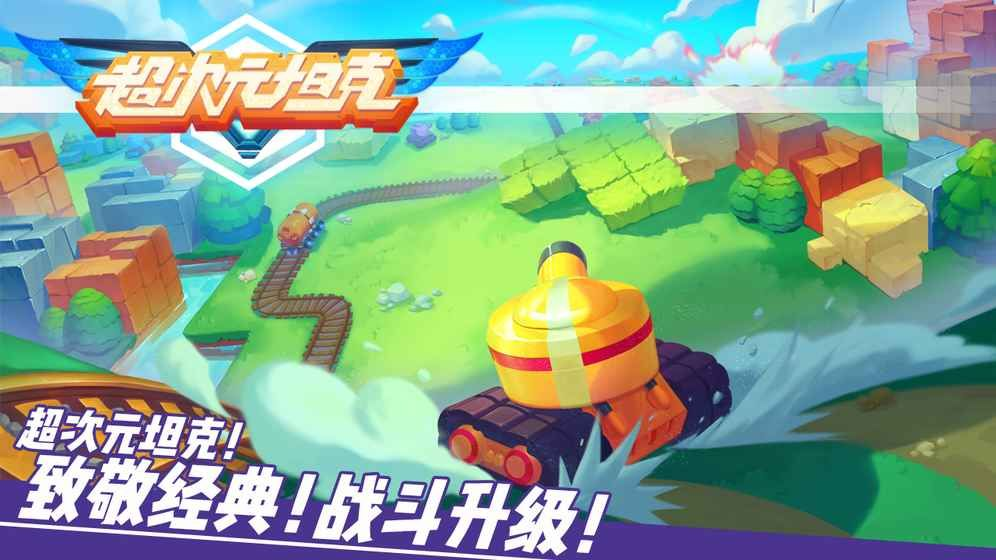 超次元坦克手游官网正版图5:
