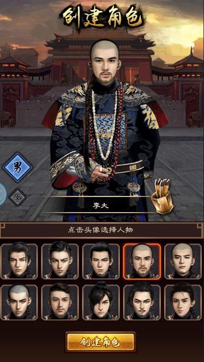 九品小县令手游ios苹果版图1: