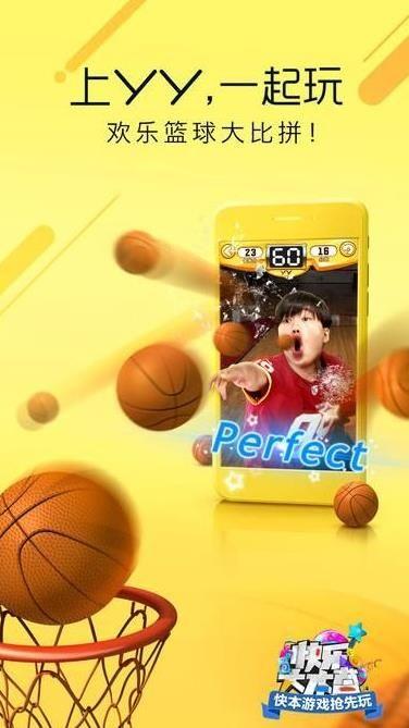 口吐篮球怎么回事|口吐篮球怎么玩 口吐篮球游戏下载地址介绍