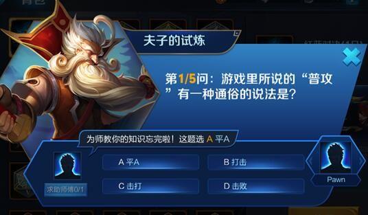 王者荣耀游戏中炮车会在第几波次加入战斗?