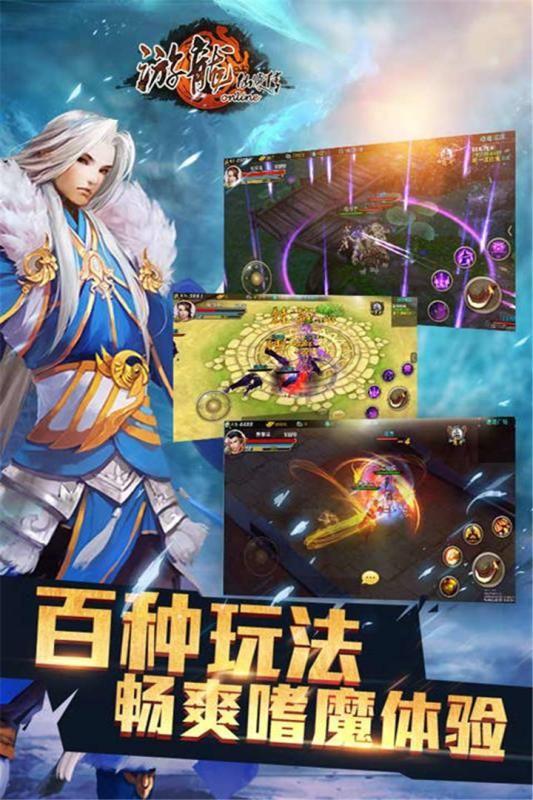 游龙仙侠传官网pc电脑版图4: