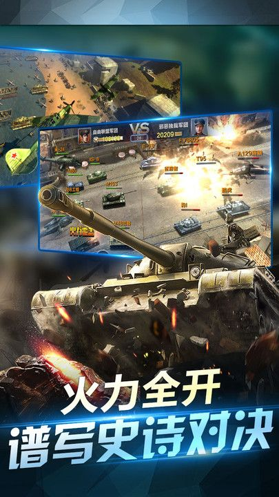 坦克荣耀之传奇王者游戏官方网站正式版图3: