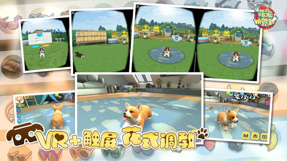 萌宠驾到VR游戏官方安卓版图4: