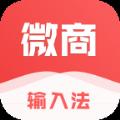 微商输入法客户端app软件下载安装 v1.0