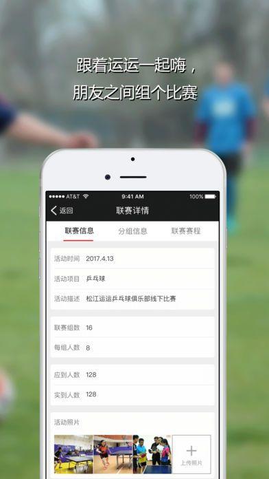 运运体育官方app下载手机版图1: