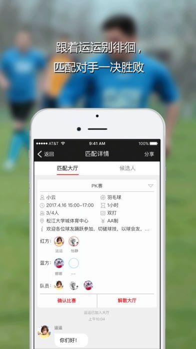 运运体育官方app下载手机版图2: