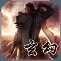 玄幻大陆官方正版手机游戏 v1.4.2