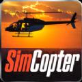 直升机模拟2017中文版