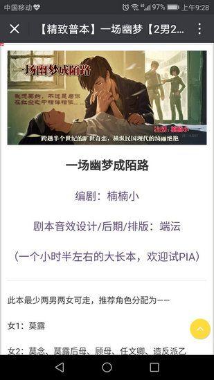 爱pia戏剧本app官网手机版下载图3: