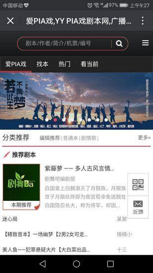 爱pia戏剧本app官网手机版下载图1: