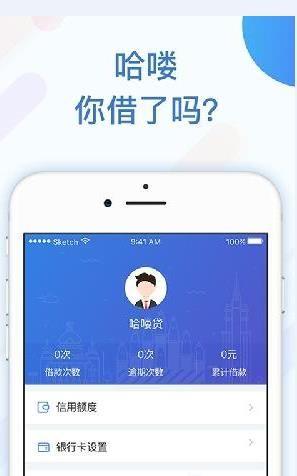 哈喽贷贷款官方版app下载安装图1: