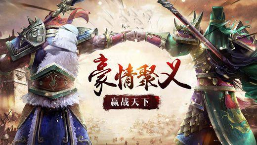 遇见三国游戏官方网站正版下载图1: