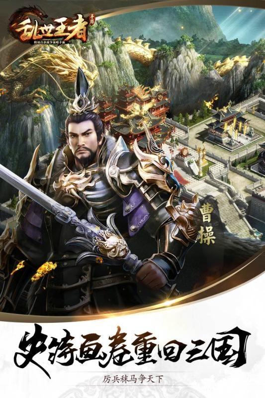 乱世王者游戏唯一官方网站下载图5:
