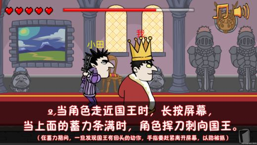 我要当国王游戏官网安卓版图4: