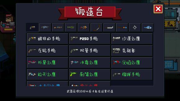 元气骑士武器合成表 锻造台全部武器合成大全[多图]图片2