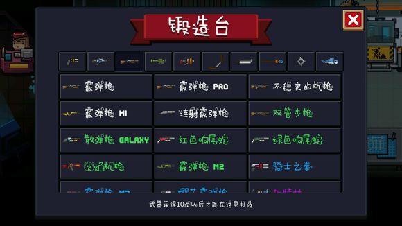 元气骑士武器合成表 锻造台全部武器合成大全[多图]图片4