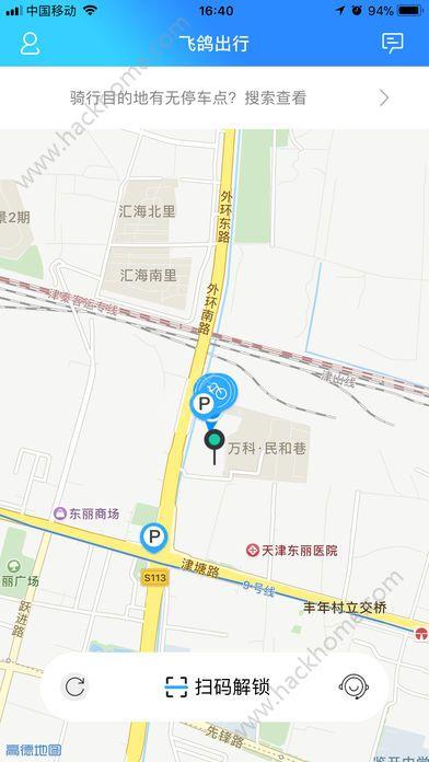 飞鸽出行共享单车app手机版下载图3: