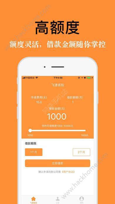 速到宝贷款app官方版下载安装图3: