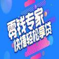 零钱专家app