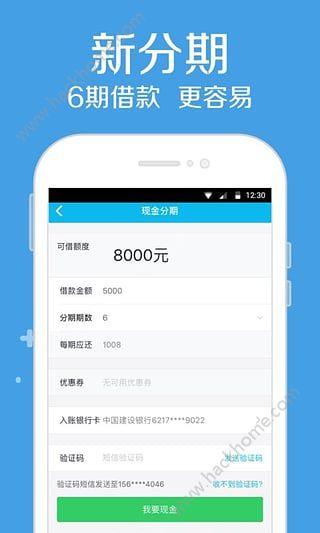 银口贷app下载手机版图1: