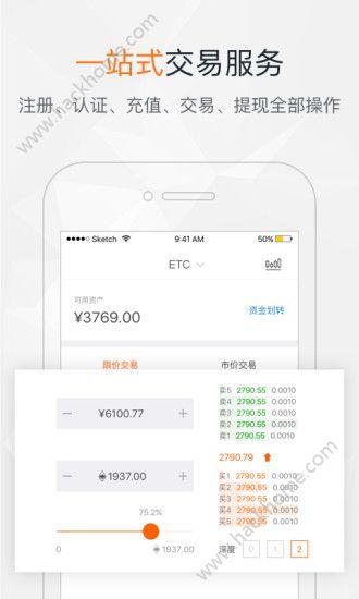 火币网比特币交易平台app下载图1: