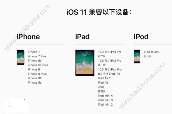 ios11.2.5 beta5怎么升级?ios11.2.5 beta5升级方法介绍[多图]图片1_嗨客手机站