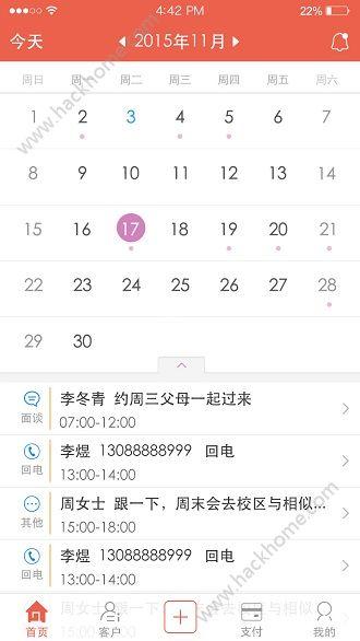 新东方u教师app下载手机版图1: